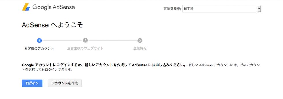 AdSense開始