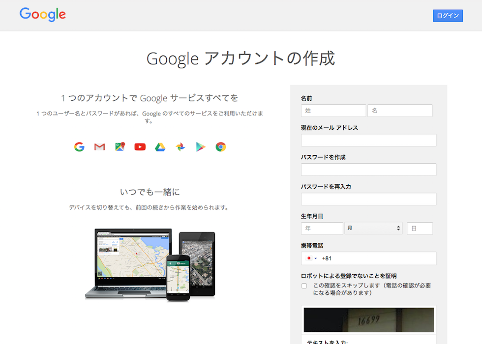AdSense、アカウント作成