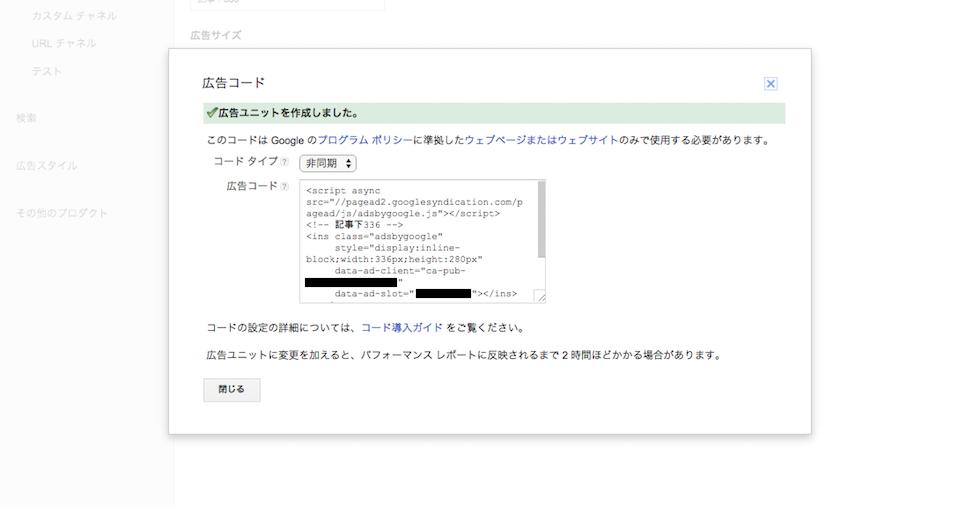 AdSense、広告コードコピー