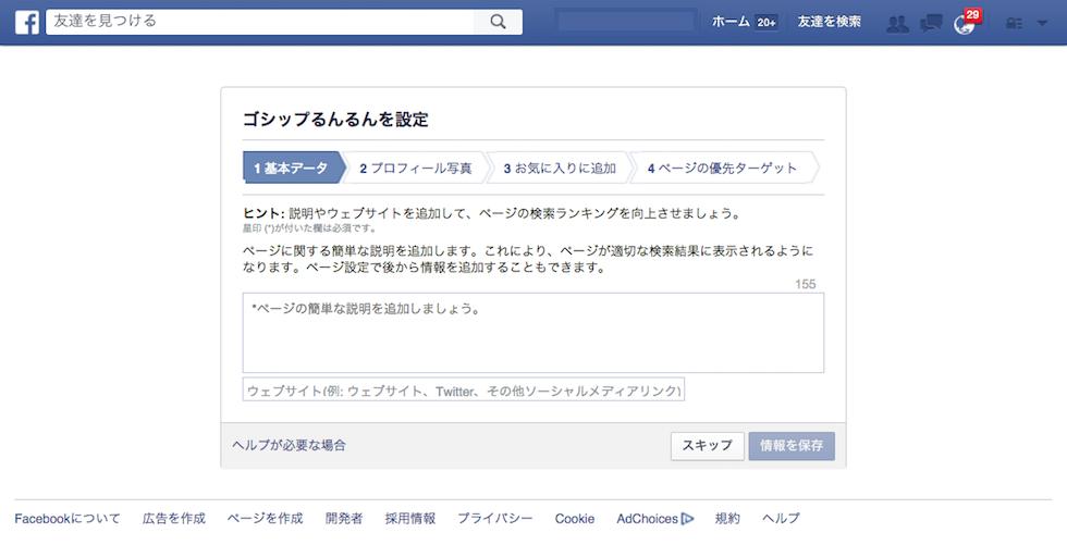 Facebookページ作成、基本データ入力画面