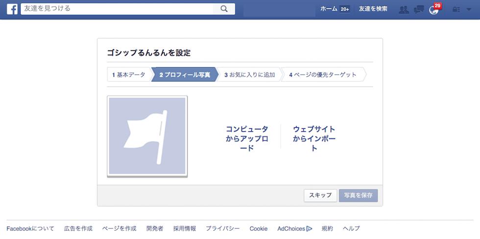 Facebookページ作成、プロフィール写真の登録画面