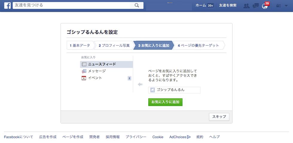 Facebookページの作成、お気に入りに追加設定画面