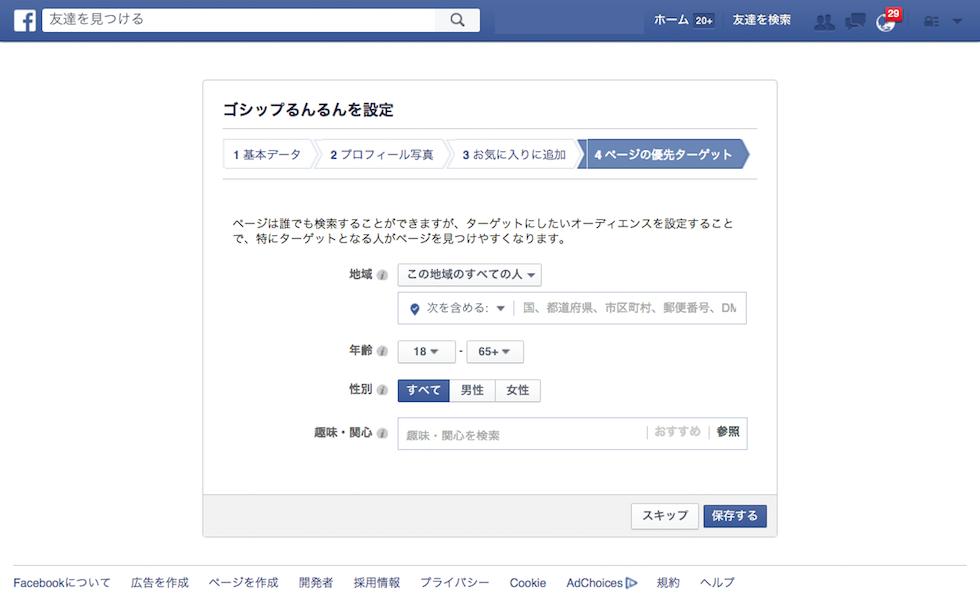 Facebookページの作成、ページの優先ターゲット設定画面