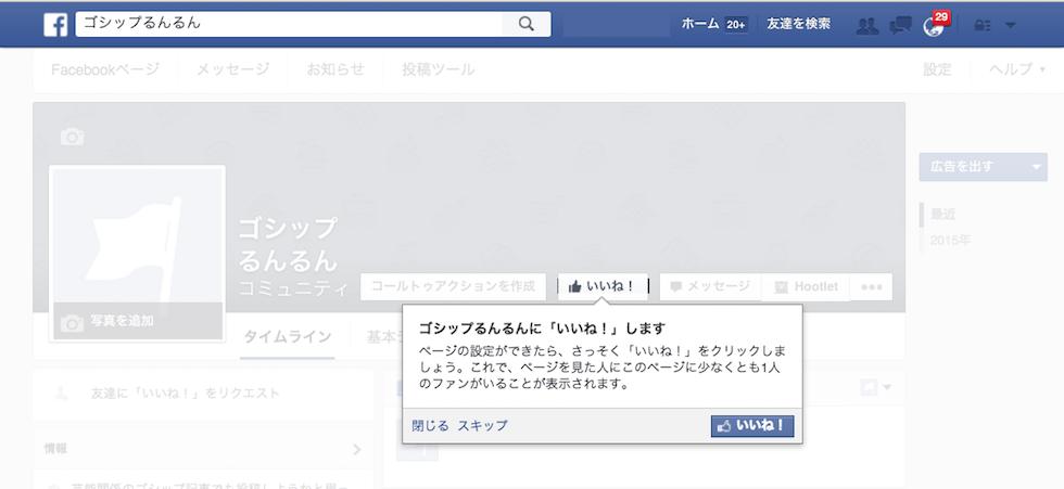 Facebookページ作成、いいね!説明画面