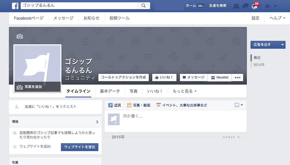 Facebookページ作成、作成直後の画面