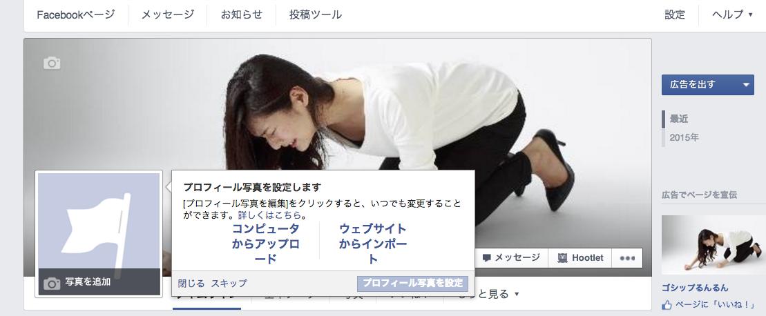 Facebookページ作成、プロフィール写真の設定