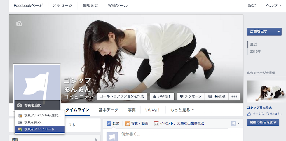 Facebookページ作成、プロフィール写真の設定2
