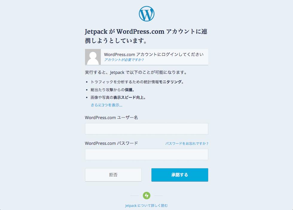WordPress連携、アカウント作成