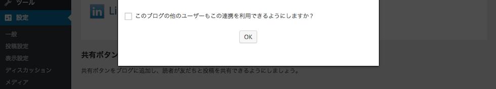 jetpuck共有/Facebook連携OKボタン