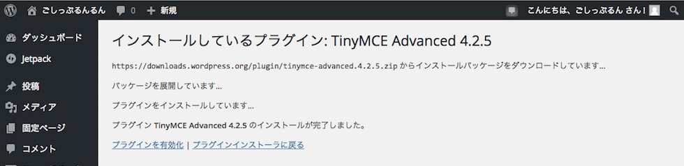 TinyMCE Advancedの有効化