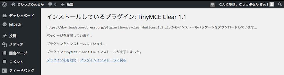 TinyMCE Clearの有効化