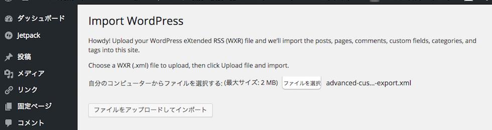 WordPressインポートツール、ファイルのインポート