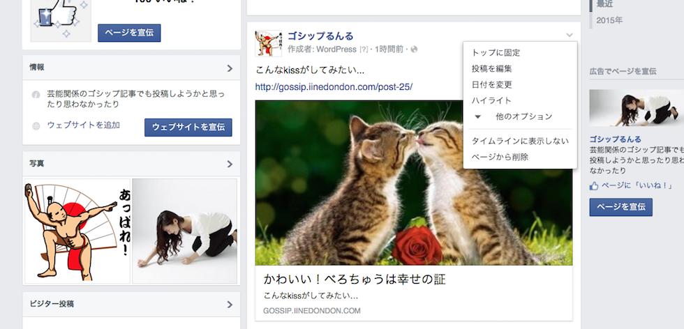 Facebookの記事削除
