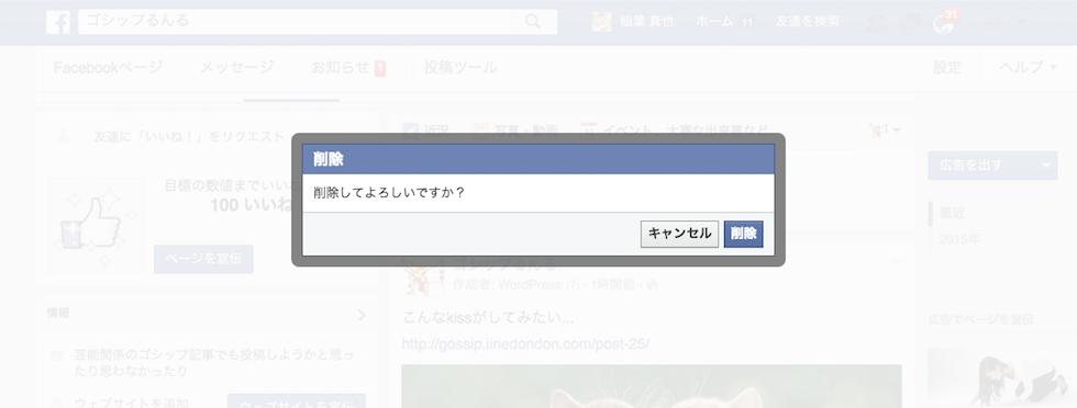 Facebookの記事削除確認