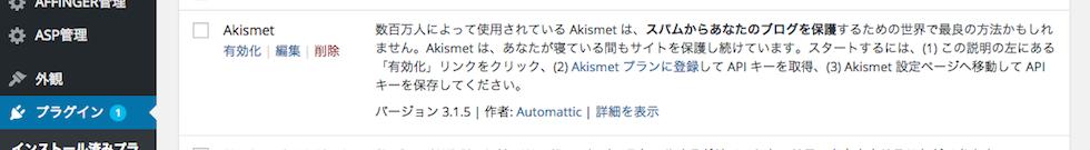 プラグイン設定/akismetの有効化