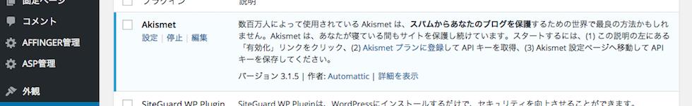 プラグイン設定/akismet有効化確認