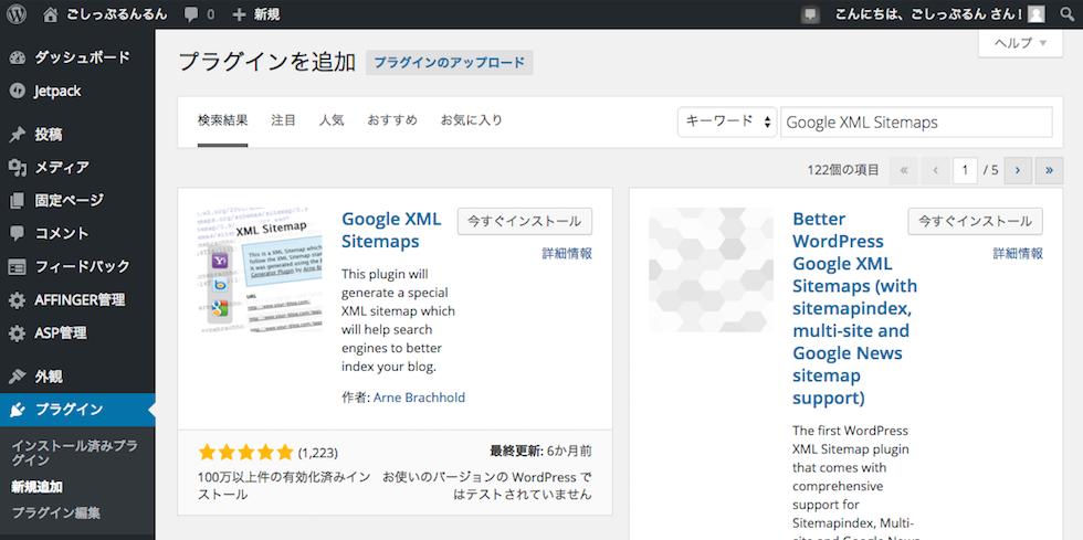 Googlexmlサイトマップインストール