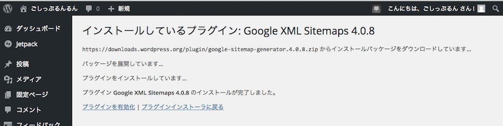 Googlexmlサイトマップ有効化