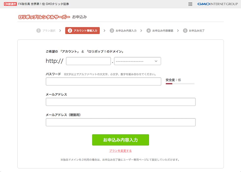 ロリポップアカウント情報入力画面
