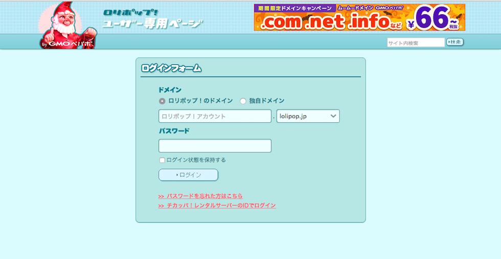 ロリポップ、ユーザー専用ページログイン画面