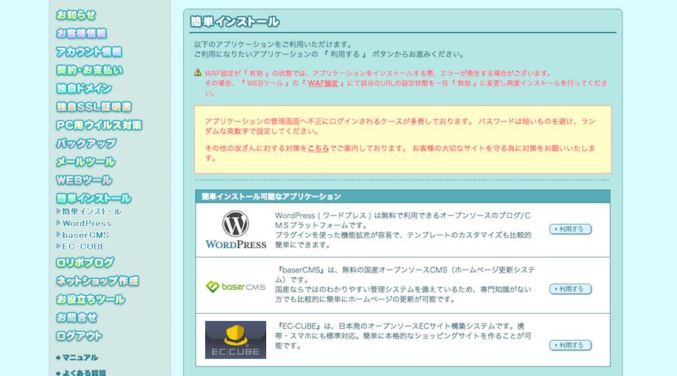 ロリポップ、WordPressのインストール