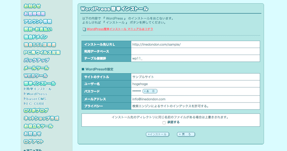 ロリポップ、WordPress簡単インストール確認画面