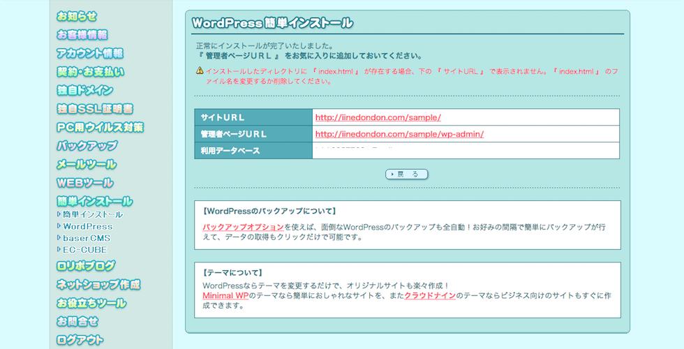 ロリポップ、WordPress簡単インストール完了画面