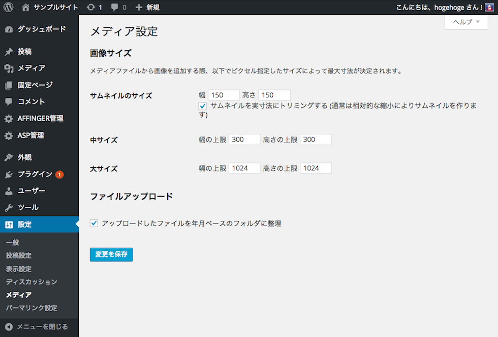 WordPress設定/メディア