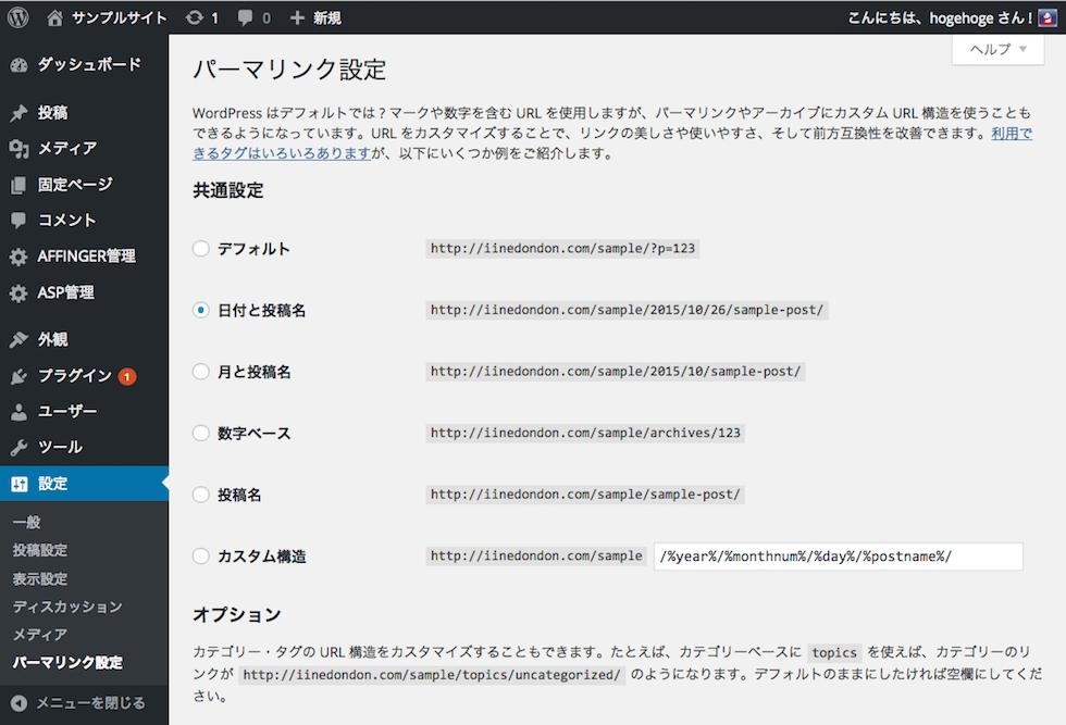 WordPress設定/パーマリンク設定