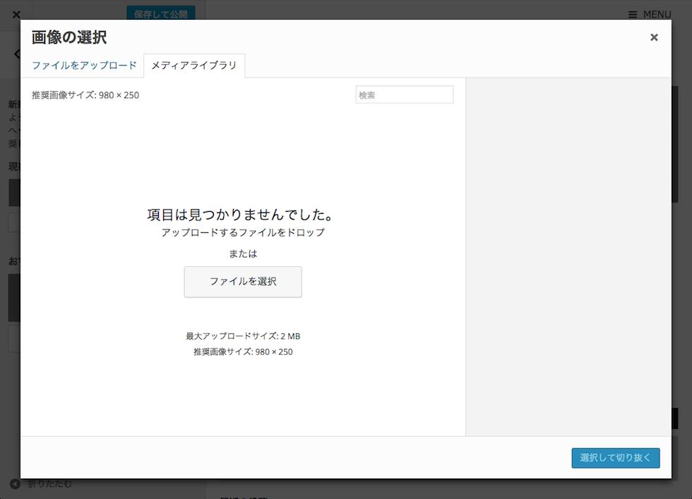 AFFINGER設定/トップ画像のアップロード