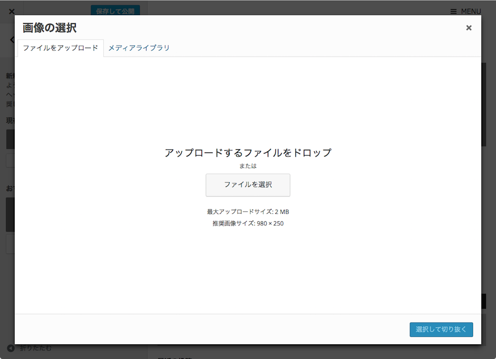 AFFINGER設定/ヘッダー画像のアップロードファイル選択