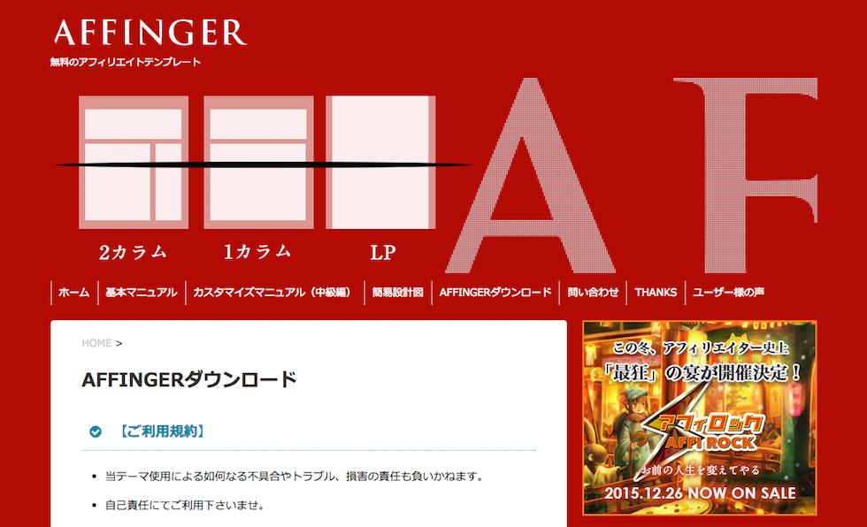 AFFINGERダウンロードサイト