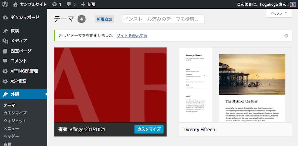 WordPressテーマの変更、有効化完了画面