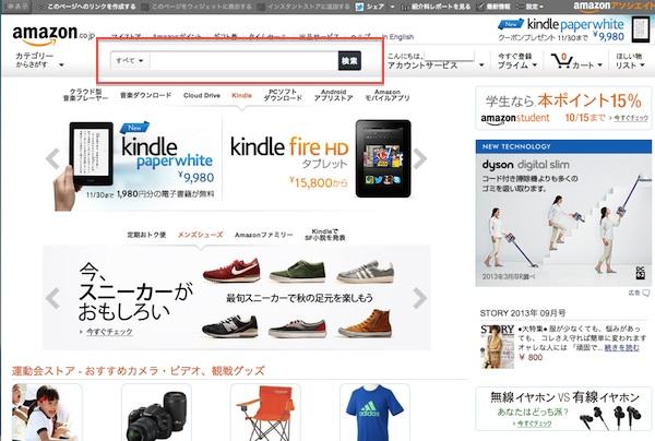 Amazon並行輸入品リサーチ