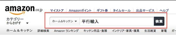 Amazon並行輸入品リサーチ/ホーム&キッチン