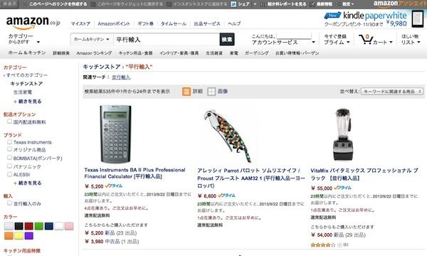 Amazon並行輸入品リサーチ/ホーム&キッチン検索結果
