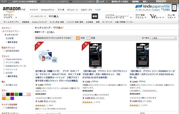 Amazon並行輸入品リサーチ/ホーム&キッチン検索結果/並べ替え後