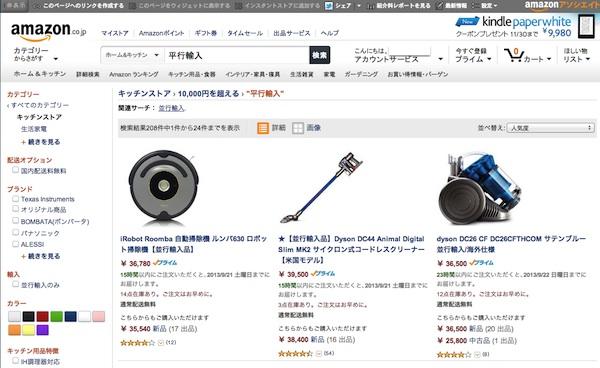 Amazon並行輸入品リサーチ/ホーム&キッチン検索結果/人気順/1万円以上検索結果