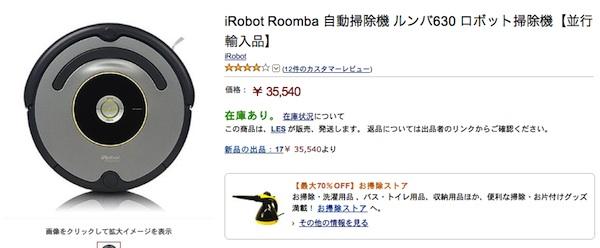 Amazon並行輸入リサーチ方法/出品確認