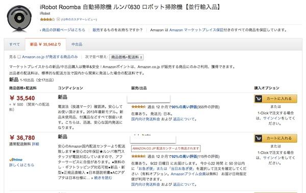 Amazon並行輸入リサーチ方法/最安値確認/2位との価格差