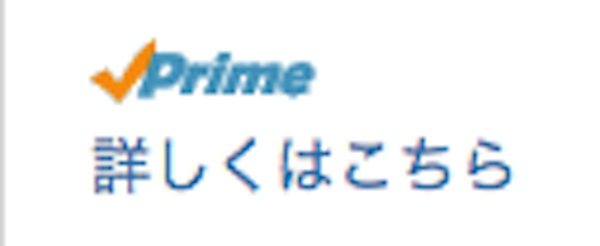 Amazon並行輸入リサーチ方法/prime