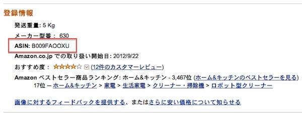 Amazon並行輸入リサーチ方法/海外Amazon一括検索/asin