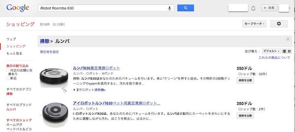 Amazon並行輸入リサーチ方法/Googleショッピング検索結果