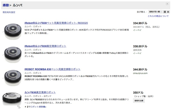 Amazon並行輸入リサーチ方法/Googleショッピング検索/人気順並べ替え結果