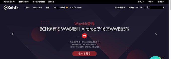 CoinEx、WWBプロモーション
