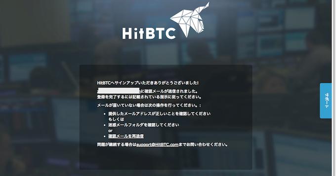 HitBTC/口座開設