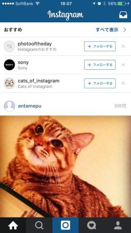 Instagramスマホ画面