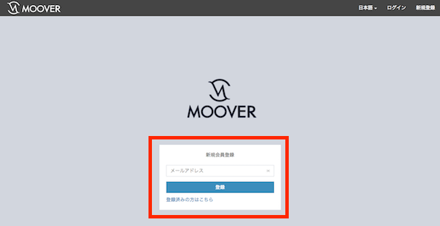 MOOVER(ムーバー)プレセール参加、登録