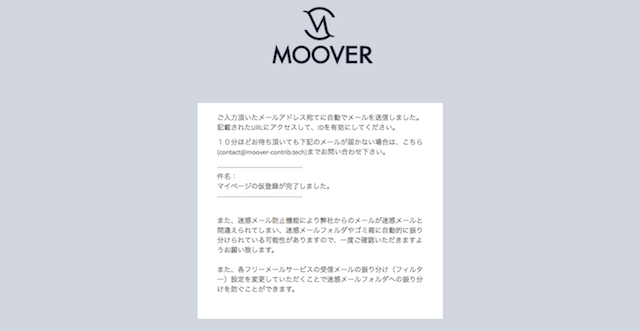 MOOVER(ムーバー)プレセール参加、仮登録完了