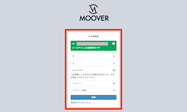 MOOVER(ムーバー)プレセール参加、本登録